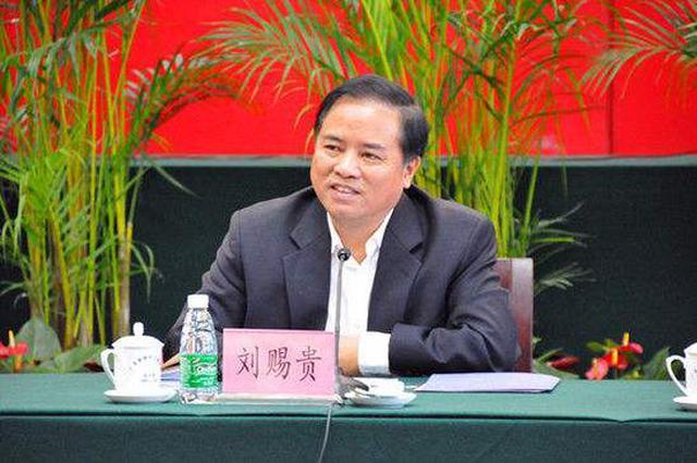 刘赐贵与中国(海南)自由贸易试验区(自由贸易港)咨询委员