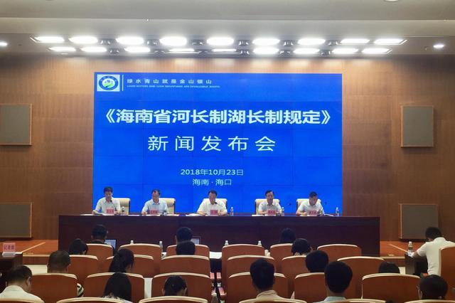 《海南省河長制湖長制規定》下月起施行