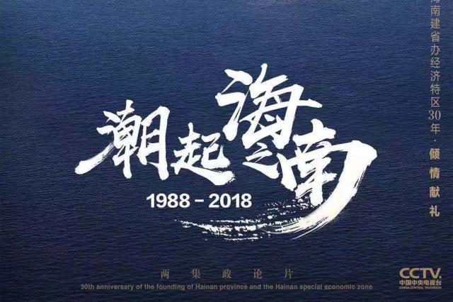 央視大型政論片《潮起海之南》播出引海南觀眾熱議