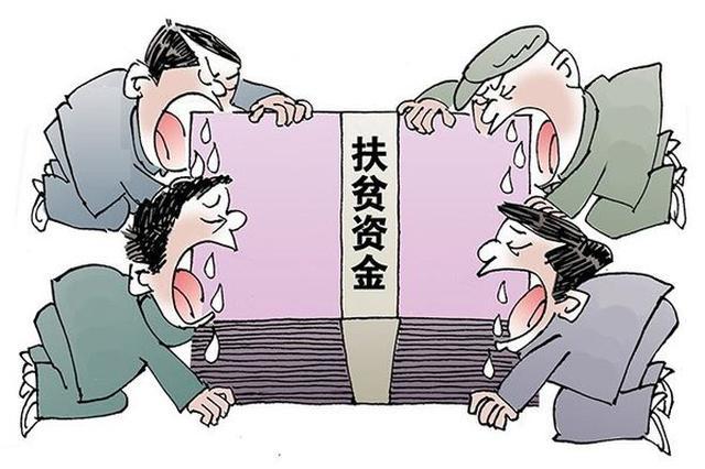 敲警鐘!海南省紀委通報五起扶貧領域腐敗典型案例