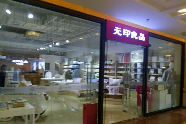 啥?日本无印良品输掉商标官司在中国只能叫MUJI?
