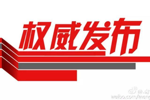 海南检察机关依法对吴伟雄涉嫌受贿案提起公诉