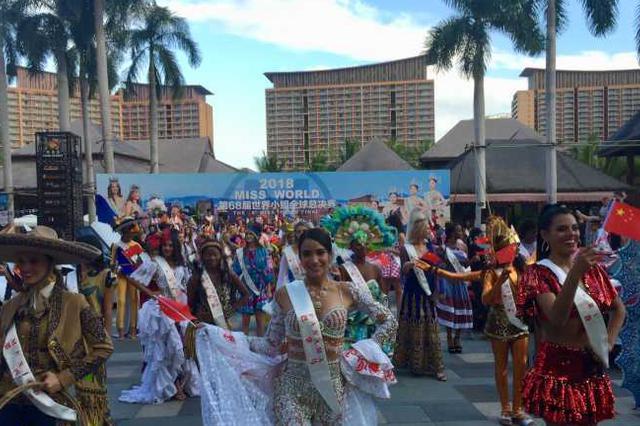 第68届世界小姐全球总决赛启动仪式在三亚举行