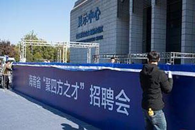 """"""" 聚四方之才""""招聘会上 海南各高校签约95人 意向签约469人"""