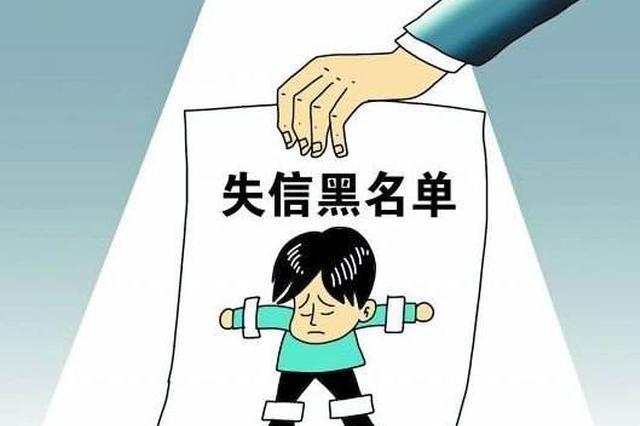 """伪造合同骗提公积金 儋州6名职工被纳入""""黑名单"""""""