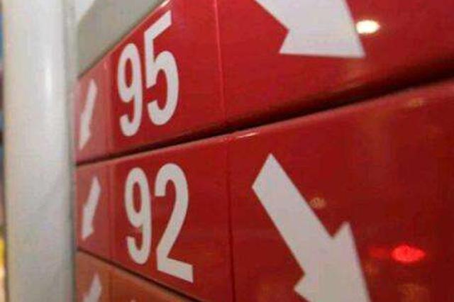 海南自明日起下调成品油价格 降幅为今年最大