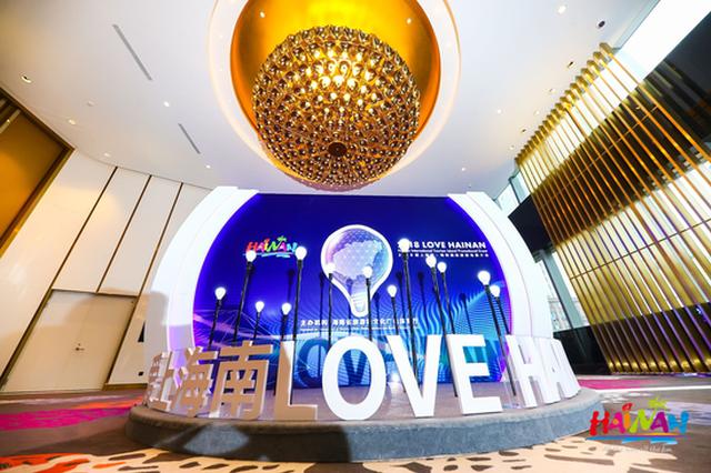 """""""爱上海南""""国际旅游岛推介会15日在上海举行"""