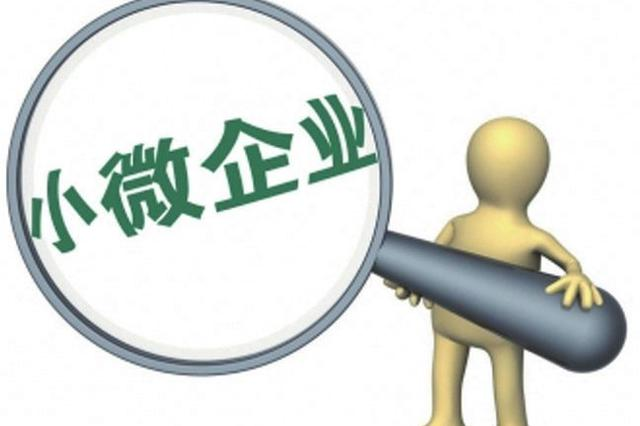 海南小微企业应纳税所得额上限提高至100万元