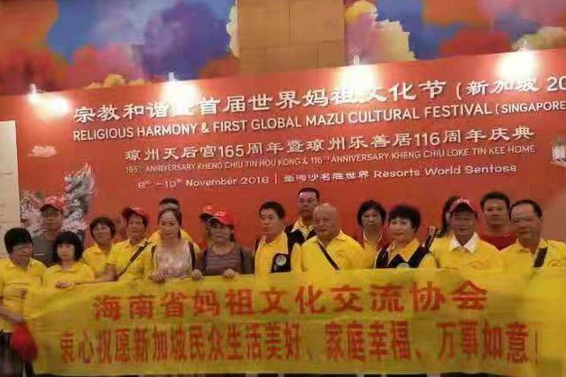 海南妈祖文化交流协会赴新加坡参加世界妈祖文化节