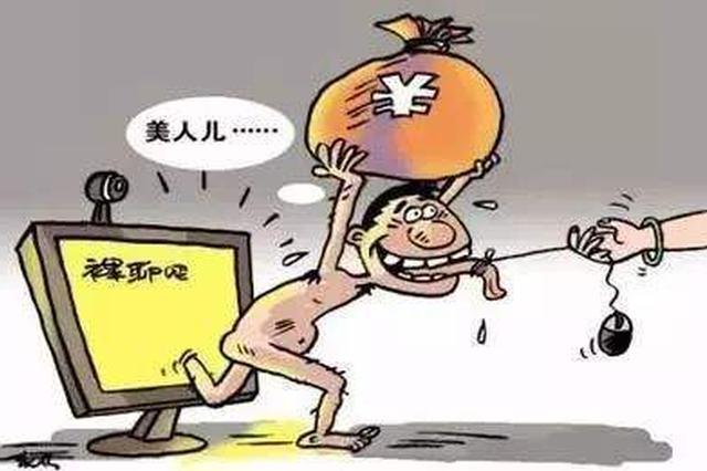 """网站以""""裸聊""""为诱饵诈骗一千余万 主犯获刑11年"""