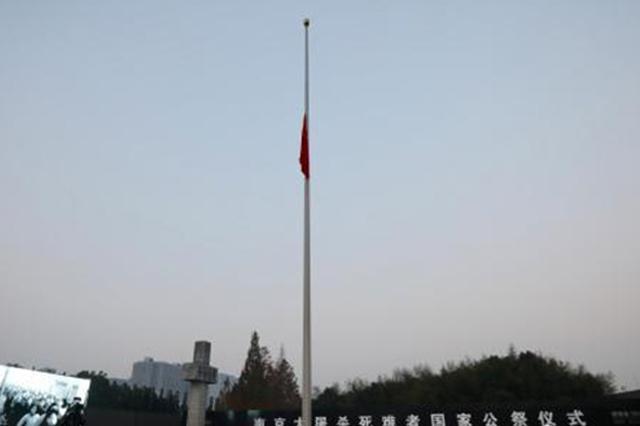 南京大屠杀死难者国家公祭日:今晨举行下半旗仪式