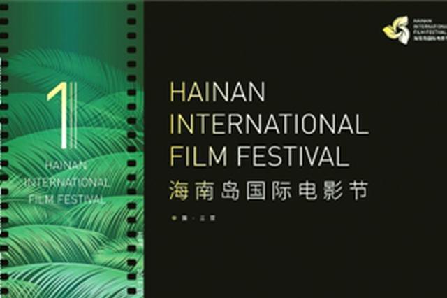 首届海南岛国际电影节闭幕式及红毯仪式直播时间出炉