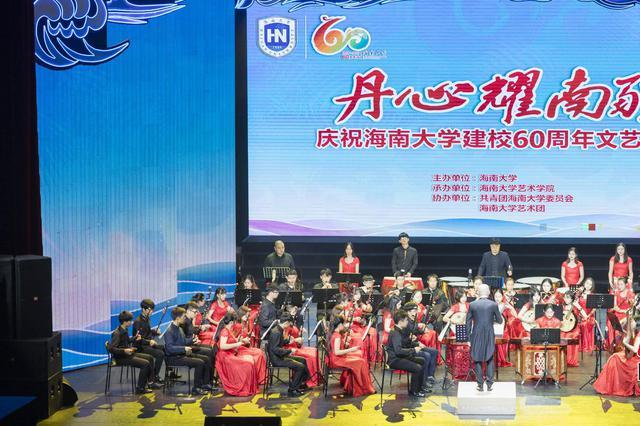 海南大学举办建校60周年文艺晚会 为母校献祝福