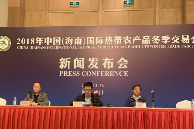 """海南""""冬交会""""圆满闭幕 农产品订单总额达772.37亿元"""