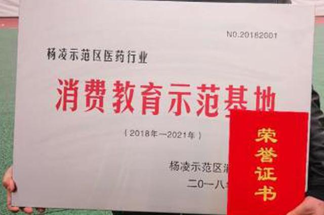 海南省消费者委员会建立两家消费教育示范基地