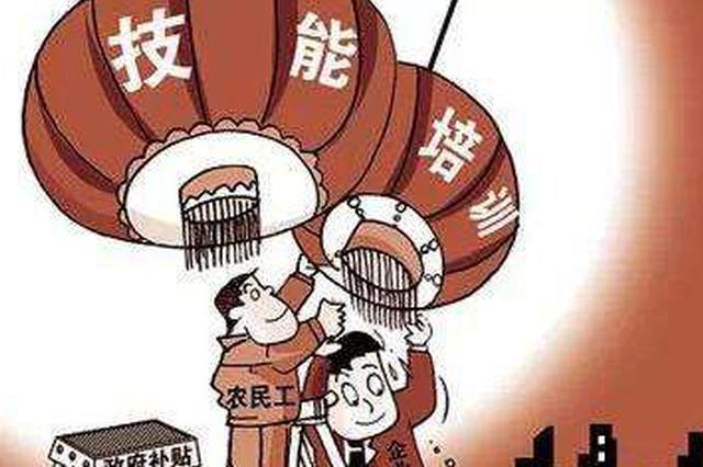 海南出台失业人员政策扶持 最高可获补贴2200元