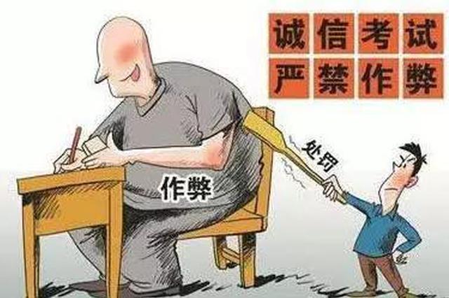 中青报评艺考作弊: 有没有泄题要查清楚