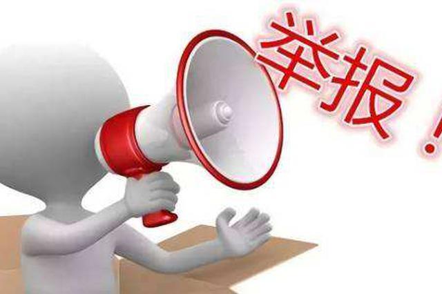 发现线索快举报 海南省人民检察院开通扫黑除恶举报电话