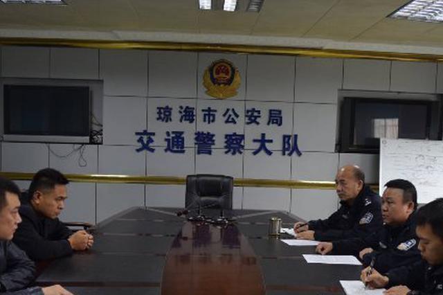 琼海公安交警约谈重点运输企业 督促整改安全隐患