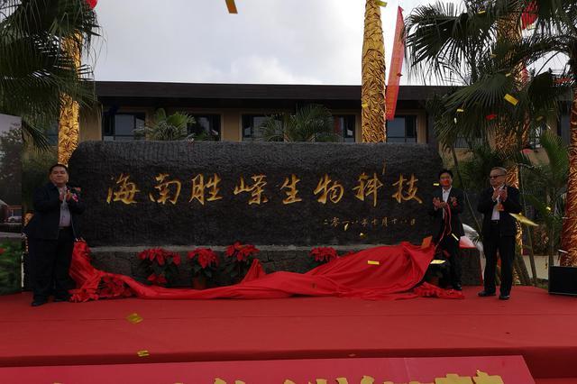 海南胜嵘生物科技石斛产业园在海口石山镇揭牌