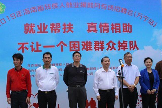 省就业援助月启动仪式暨残疾人就业专场招聘会在万宁举行