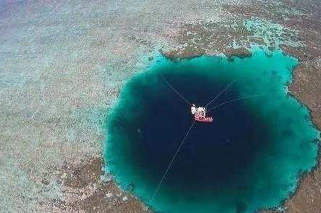 海南三沙现神秘海洋蓝洞:深超300米,传说为南海之眼