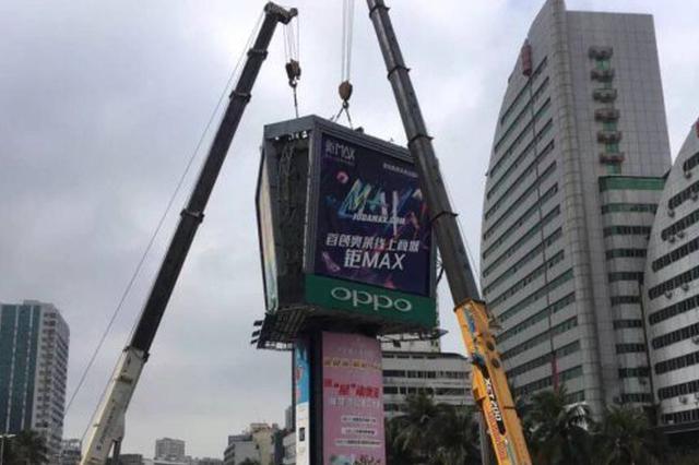 海口海秀东路数十吨重广告牌被拆 围观市民纷纷叫好