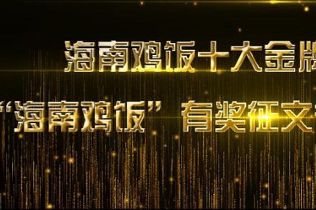 """海南鸡饭十大金牌名店评选暨""""海南鸡饭""""有奖征文征图 活动正"""