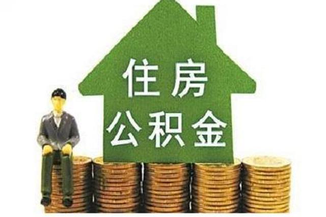 2018年海南省提取住房公积金121.91亿元