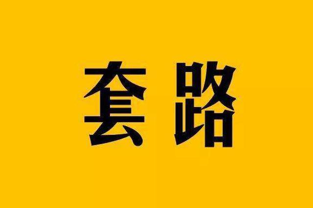 """定安男子改名换姓谈恋爱 女子被""""套路 """"后报警抓人"""