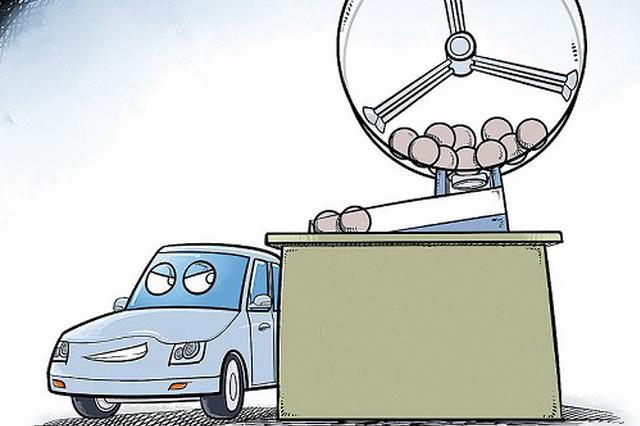 今年我省燃油小客车配置增量指标8万个