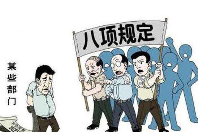 乐东通报3起违反中央八项规定精神典型问题