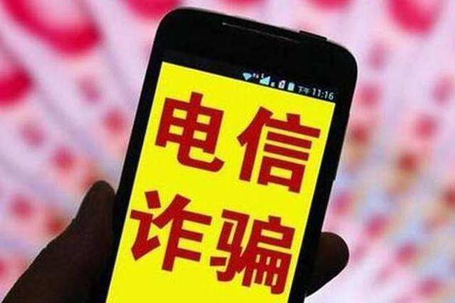 东方市公安局敦促314名电信网络诈骗犯投案自首