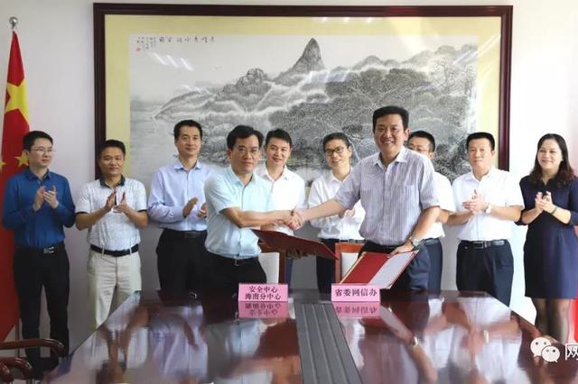 海南省委网信办与国家计算机网络与信息安全管理中心海南分中