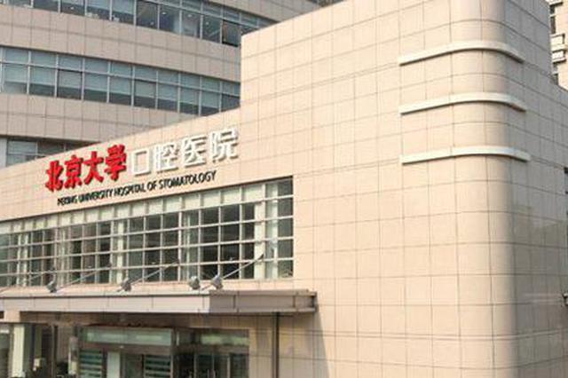 北大口腔医院三亚分院将于今年底开工 拟投资5亿元