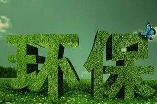 海南出台生态环境损害赔偿制度改革实施方案