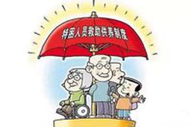 3月起海南城乡特困人员每人每月生活保障标准提至690元