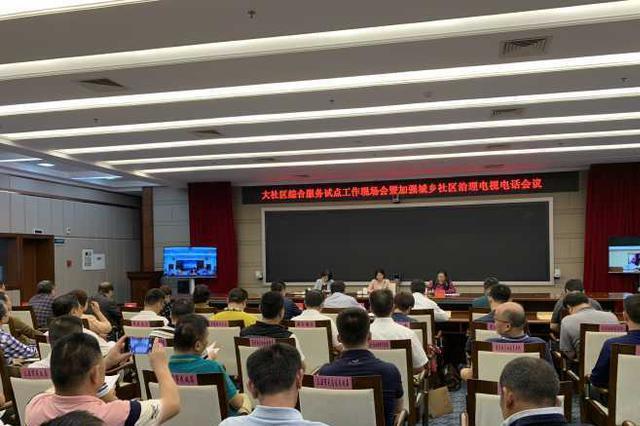 """海南开展大社区综合服务中心建设试点提供""""一站式""""公共服务"""