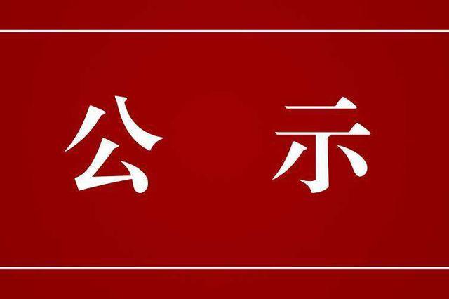 """拟授予""""海南省'候鸟'人才工作站""""称号的单位名单公示"""