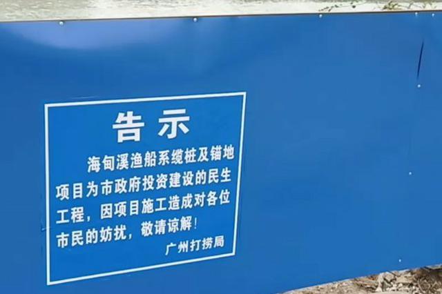 海口这个总投资2341.38万元的项目工程被要求停?#25925;?#24037;