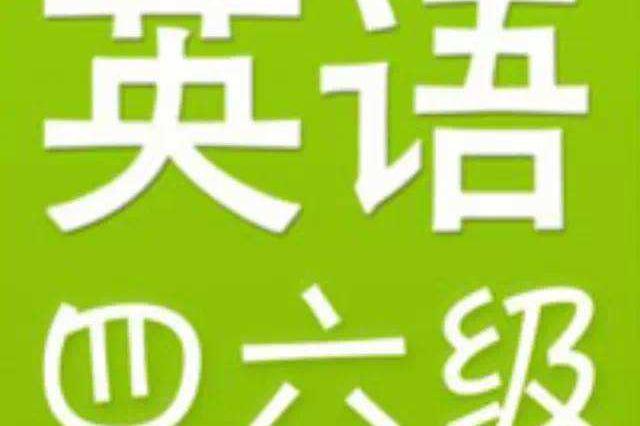 @考生注意,大学英语四、六级考试笔试将于6月15日进行