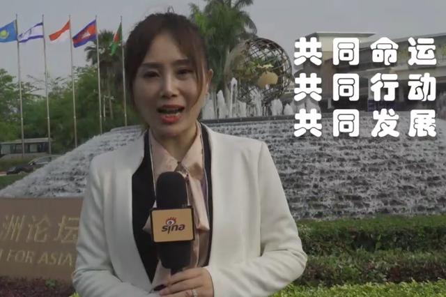 vlog:#浪眼看博鳌#今年论坛的五大看点