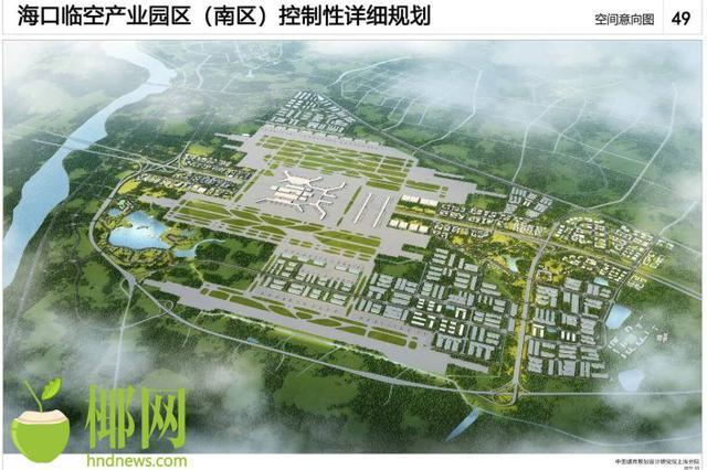 江东新区临空产业园区南区规划来了 可容纳约10万人就业