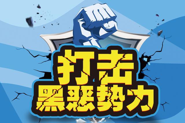 扫黑除恶!中央督导组将进驻海南等21个省份