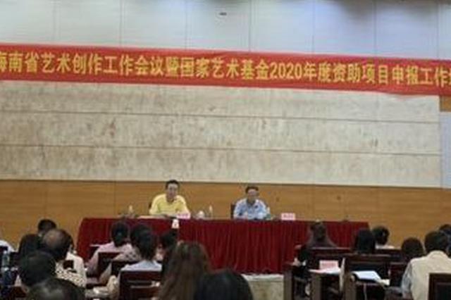 2019年海南省艺术创作工作会议11日在海口召开
