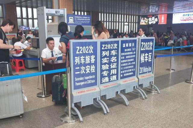 """旅客注意!三亚火车站即日起至4月30日乘坐Z202次列车需""""二次"""