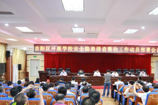 三亚吉阳区成立校园安全综合治理工作领导小组