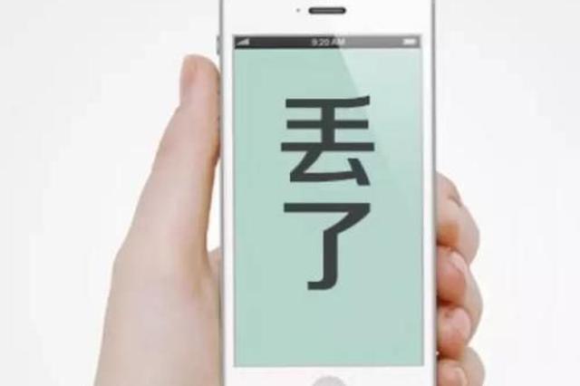 游客遗失手机3个月 三亚民警细心排查帮寻回获点赞