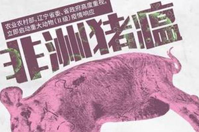 海南启动非洲猪瘟防控应急响应机制
