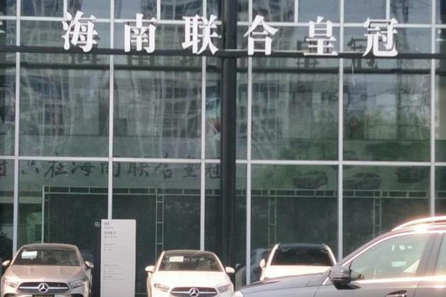 """海口奔驰车主被4s店收取""""金融服务费"""" 销售方:合情"""